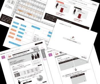 ホームページプラン作成イメージ|浜松市|磐田市|ホームページ制作|デザイン制作|アドレック事業部