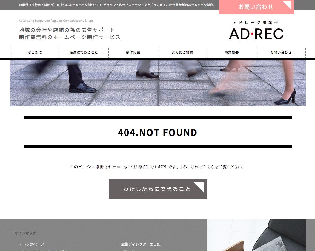 404エラー表示